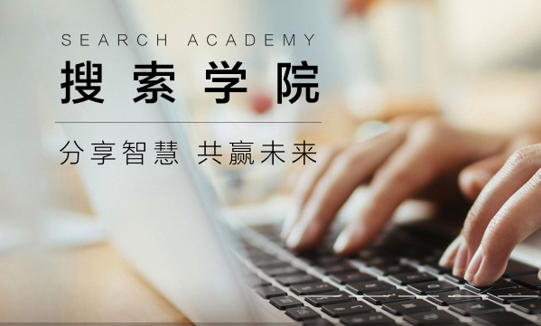 网站SEO优化学院.png