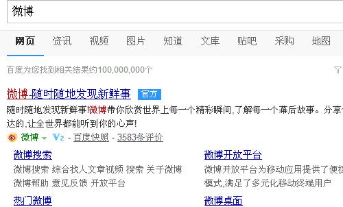 微博营销推广.png