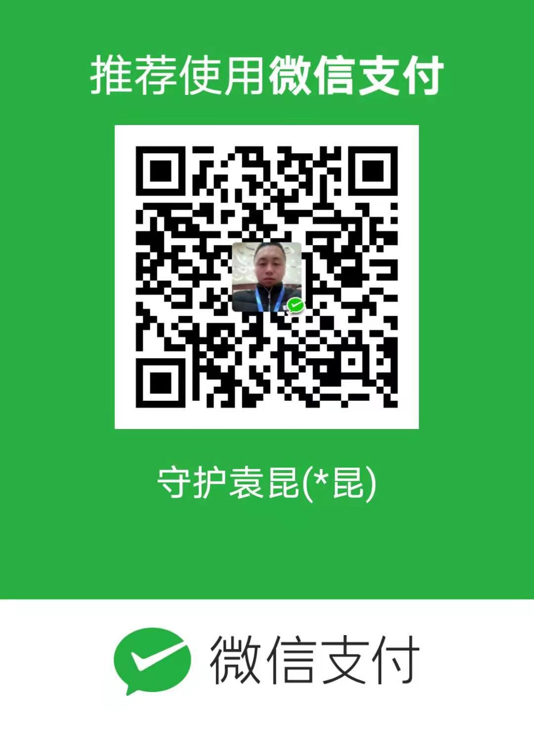 守护袁昆微信收款码.jpg